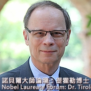 2015_Nobel_Laureate_Forum