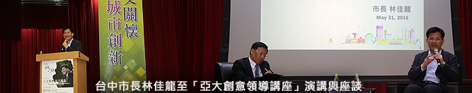 2016_Taichung_City_Mayor_Lin_Speech