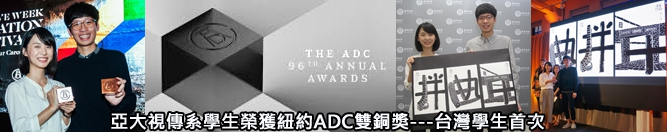 2017 NY ADC Awards Winning