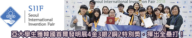 2018 Seoul Invention Fair Awards