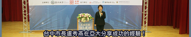 2019 Taichung Mayor Speech