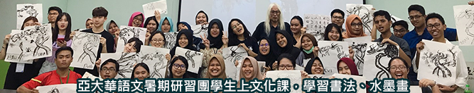 2019 Chinese learning camp