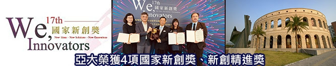 2020-17th-Natl-Innovator-Awards