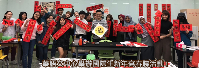 2019_Lunar_New_Year_Intl_students_writing