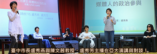 2019 Taichung city mayor talk at AU